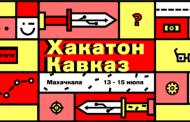 В Махачкале пройдет региональный этап конкурса «Хатакон Кавказ»
