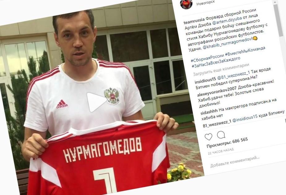 Сборная России по футболу подарила Хабибу Нурмагомедову футболку с № 1