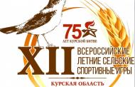 Дагестанцы примут участие во Всероссийских сельских спортивных играх