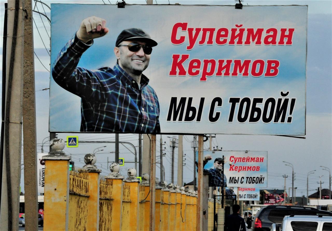 Сулейман Керимов получил свой паспорт и вернулся в Россию