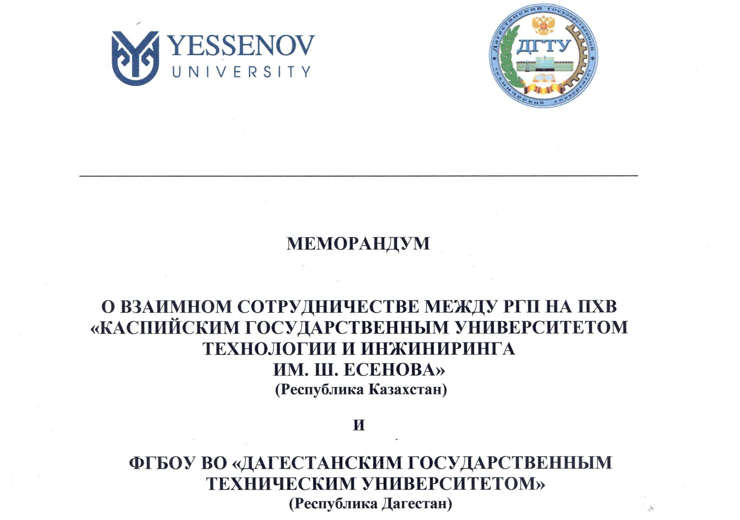 Подписано соглашение о сотрудничестве между ДГТУ и Каспийским университетом технологий и инжиниринга
