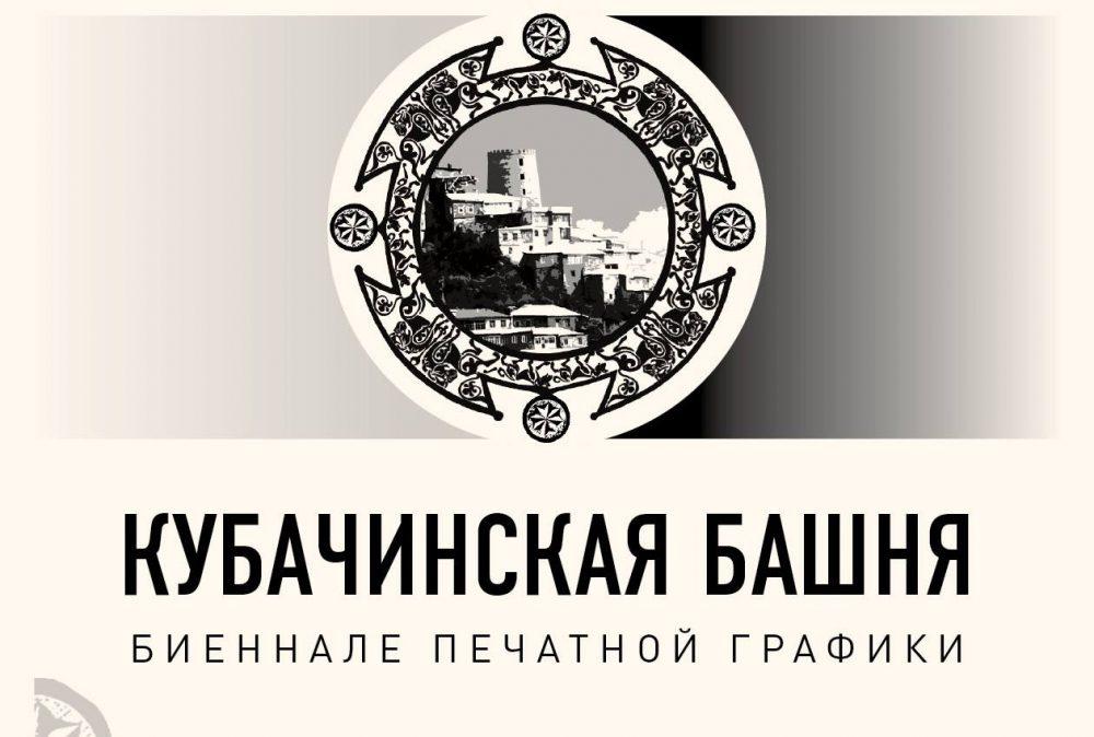 В Кубачи пройдет биеннале печатной графики «Кубачинская башня»