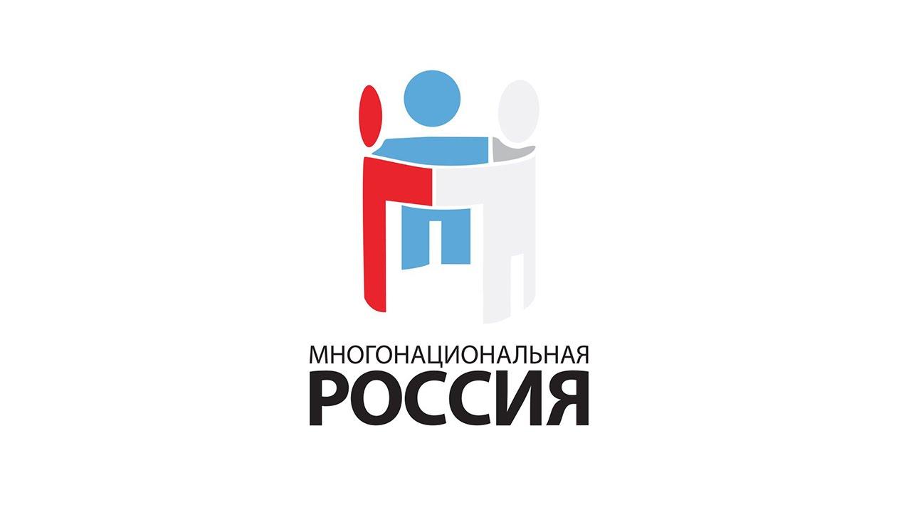 Фестиваль «Многонациональная Россия – 2018» пройдет в Москве