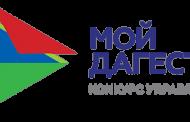 В новом кадровом конкурсе примет участие дагестанская молодежь из Ставропольского края