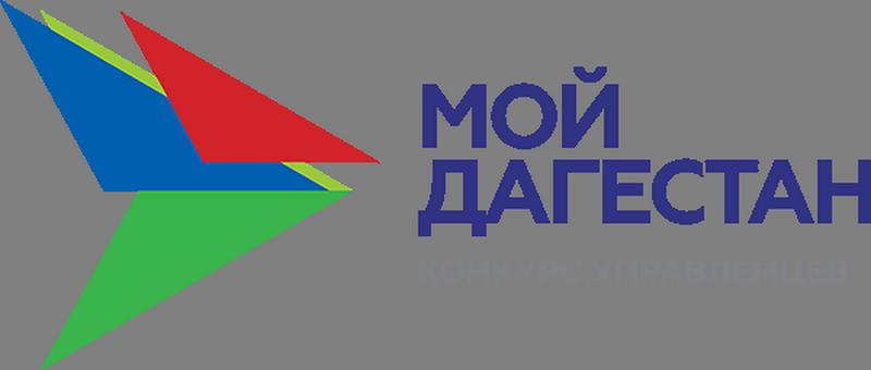 Сотни человек могут получить назначения по итогам конкурса «Мой Дагестан»