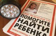 Волонтеры прекратили поиски Калимат Омаровой