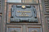 Верхсуд России оставил в силе приговор похитителям Ибрагима Казибекова