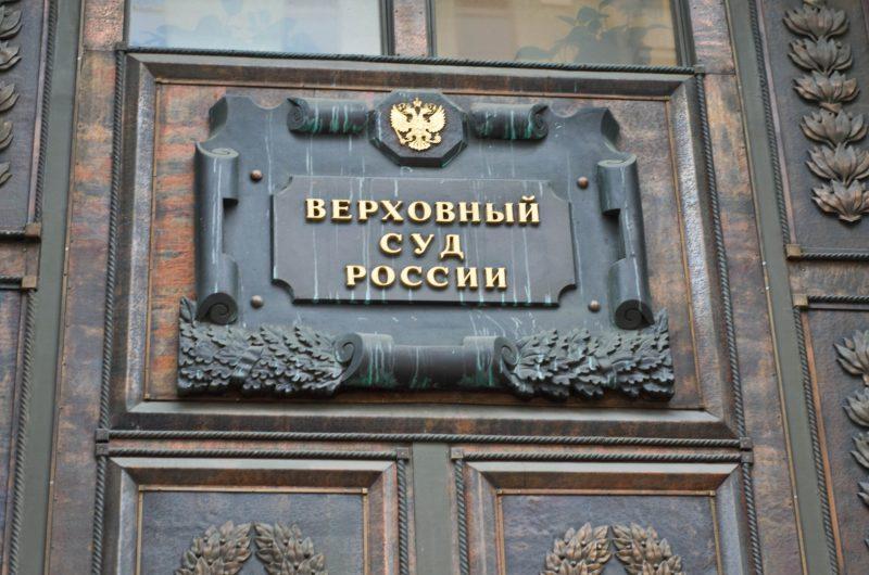 ВС России определит, где пройдет суд над бывшими членами правительства Дагестана