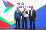Объявлены победители конкурса «Мой Дагестан»