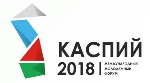За неделю на форум «Каспий-2018» поступило более 900 заявок