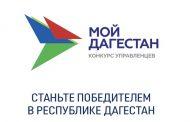 Организаторы расскажут о методике отбора на конкурс «Мой Дагестан»