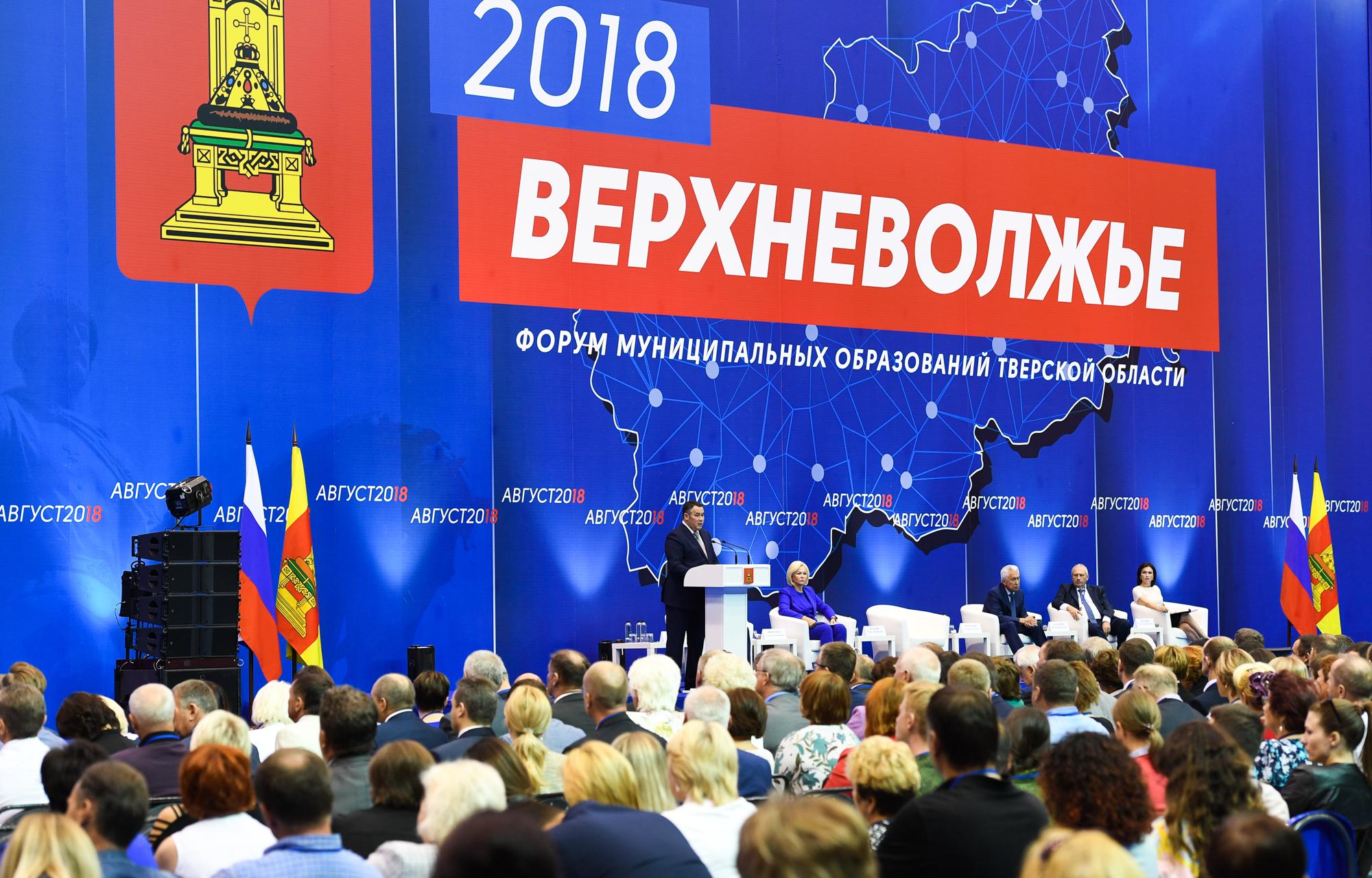Владимир Васильев принял участие в форуме в Тверской области