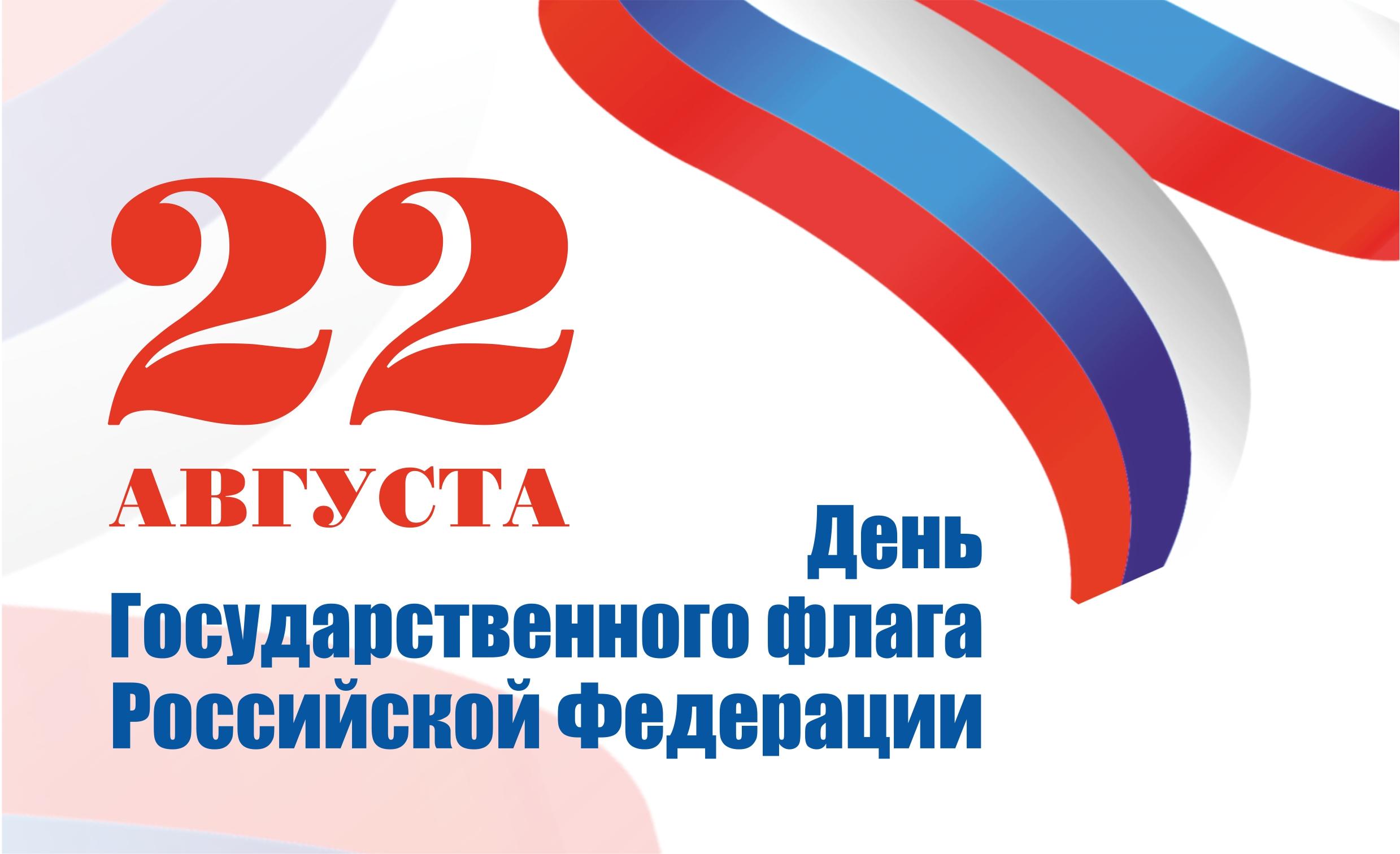 В Махачкале отпразднуют День государственного флага РФ