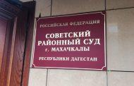 Дело бывшего замначальника УФСКН по Дагестану направлено в суд