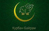 С праздником Курбан-Байрам!