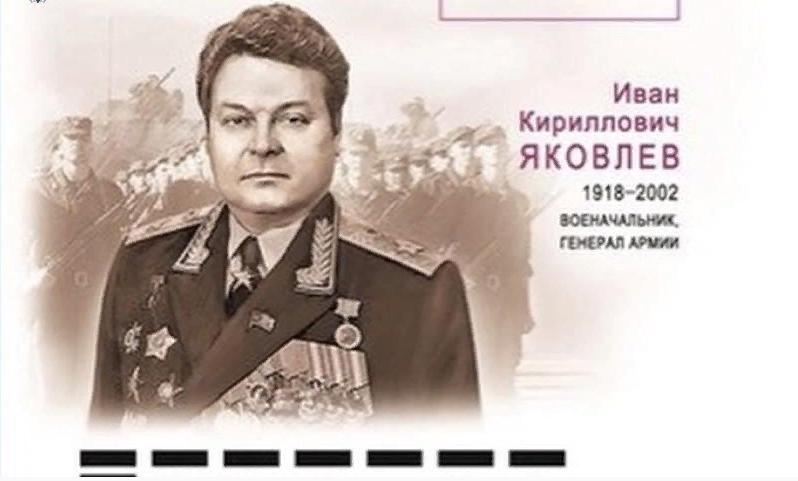 В Махачкалу поступит партия почтовых конвертов с изображением генерала Ивана Яковлева