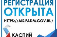Форум «Каспий-2018» пройдет в Дагестане