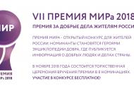 Объявлен прием заявок на «Премию МИРа – 2018»