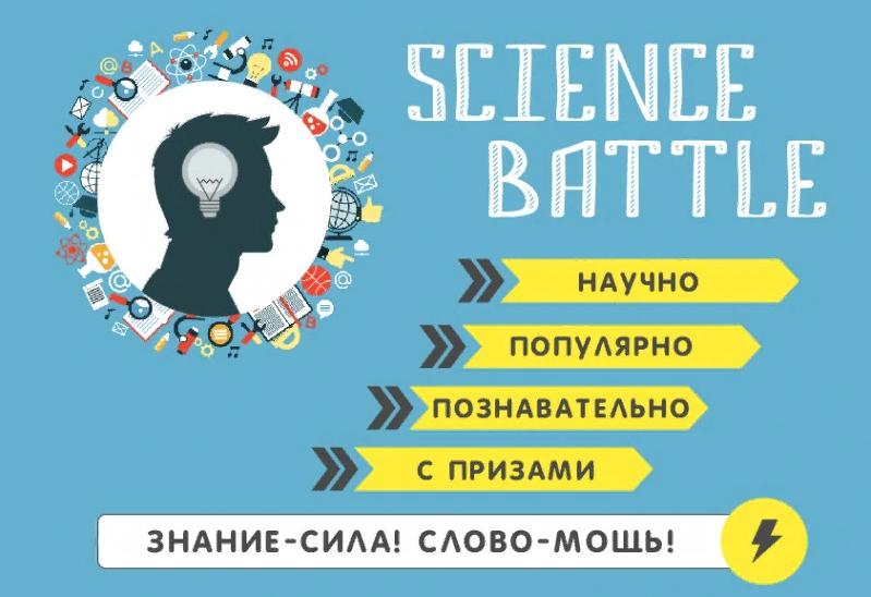 В Дагестане пройдет конкурс молодых ученых Science battle