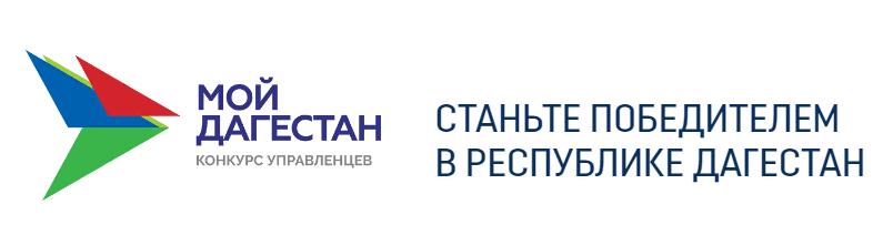 Зарегистрировано более 5 тысяч заявок на конкурс «Мой Дагестан»
