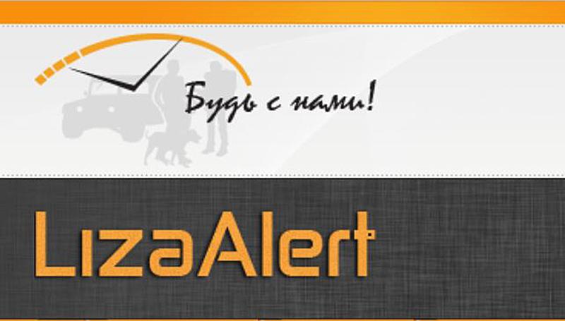В Дагестане будет создано отделение отряда «Лиза Алерт»