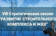 VIII Стратегическая сессия будет посвящена развитию строительного комплекса