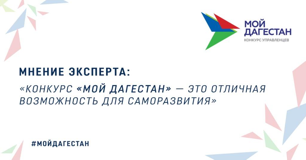 Павел Безручко рассказал о том, как прошел второй этап конкурса «Мой Дагестан»