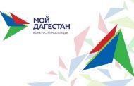 В Махачкале пройдет пресс-конференция по итогам второго этапа конкурса «Мой Дагестан»