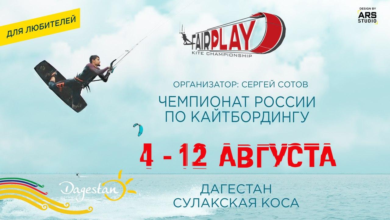 В Дагестане впервые проходит этап Кубка России по парусному спорту