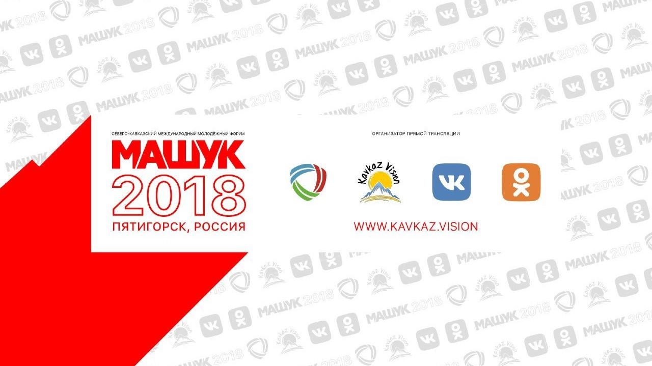 День Дагестана прошел на форуме «Машук»