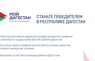 В финал конкурса «Мой Дагестан» допущены 223 человека