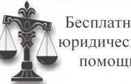 Дагестанцы могут получить бесплатную юридическую помощь