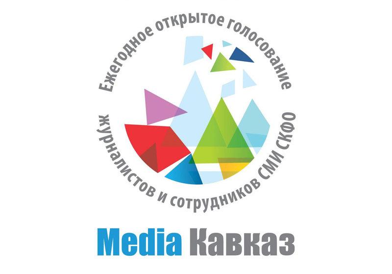Продолжается прием заявок на конкурс «Медиа Кавказ 2018»
