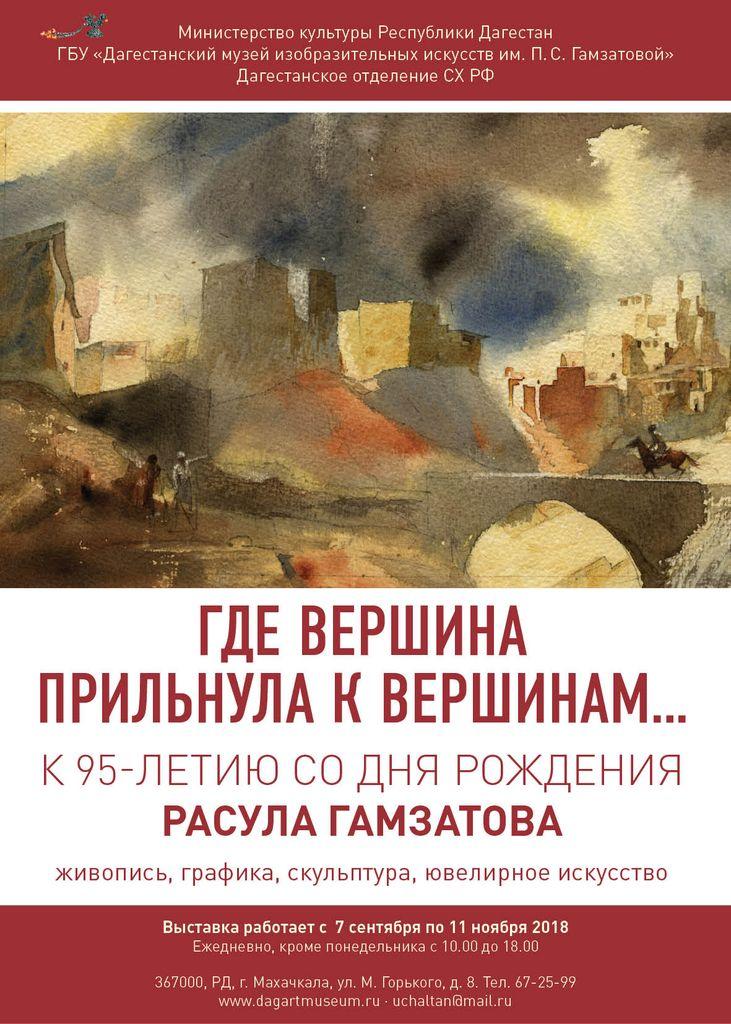 В Махачкале откроется выставка к 95-летию Расула Гамзатова