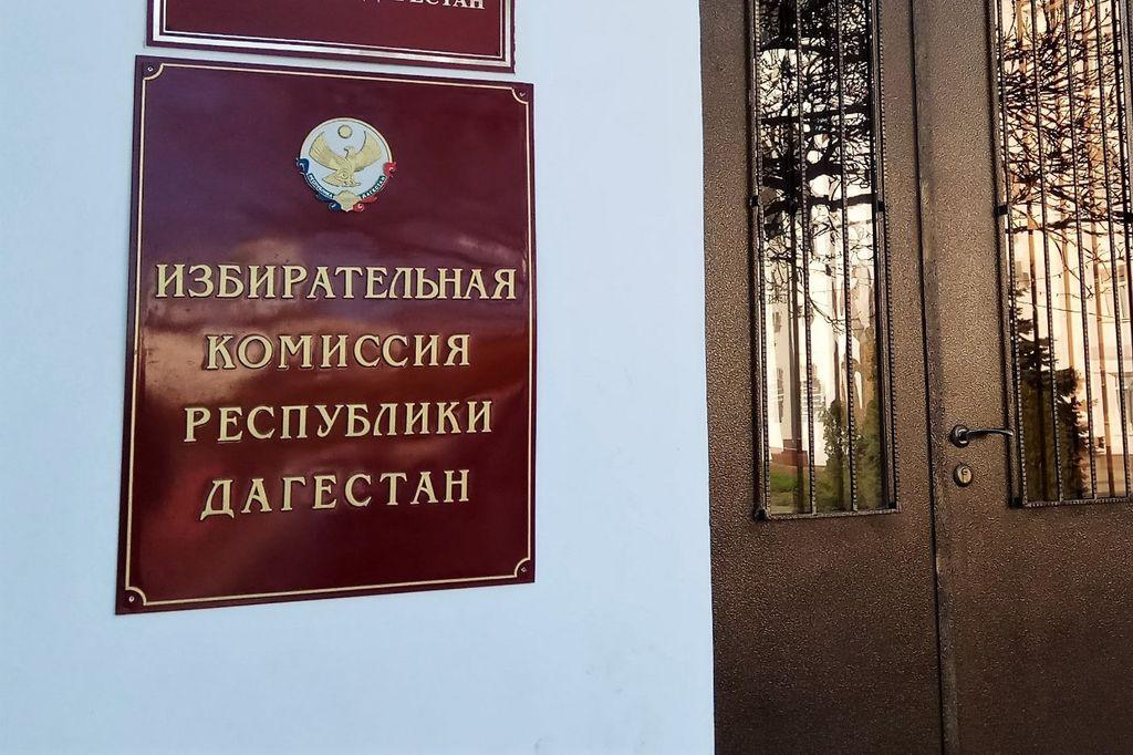 Избирком Дагестана отказал двум партиям в регистрации списков на выборы в парламент