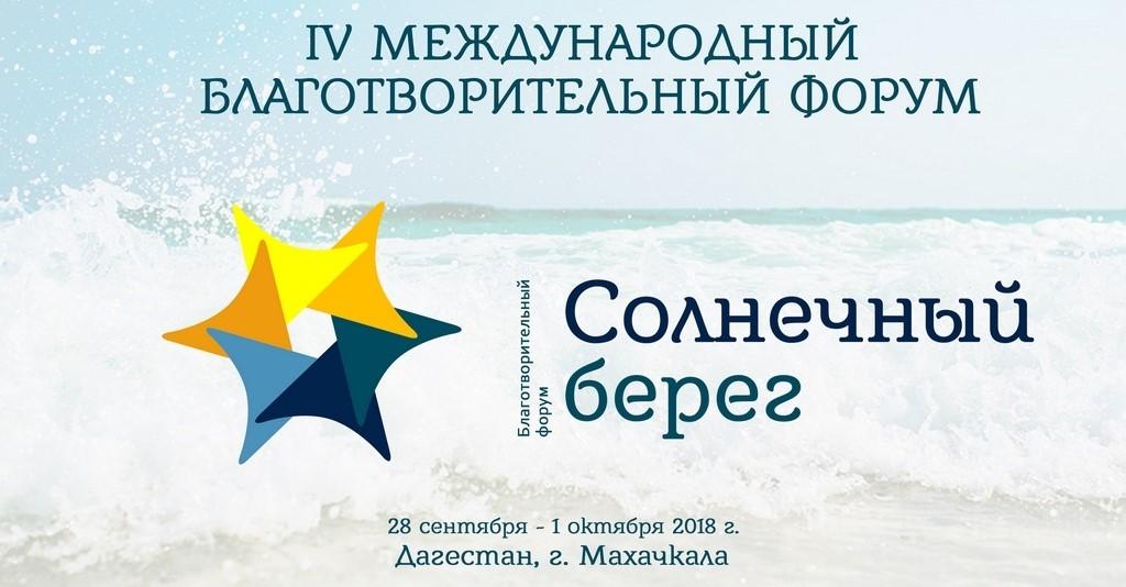 Международный благотворительный форум пройдет в Махачкале