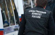 Возбуждено уголовное дело по факту гибели мальчика в Избербаше