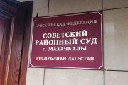 Советский суд Махачкалы арестовал Залкипа Курбанова на 2 месяца