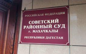 Суд подтвердил, что участники монстрации в Махачкале не нарушали закон