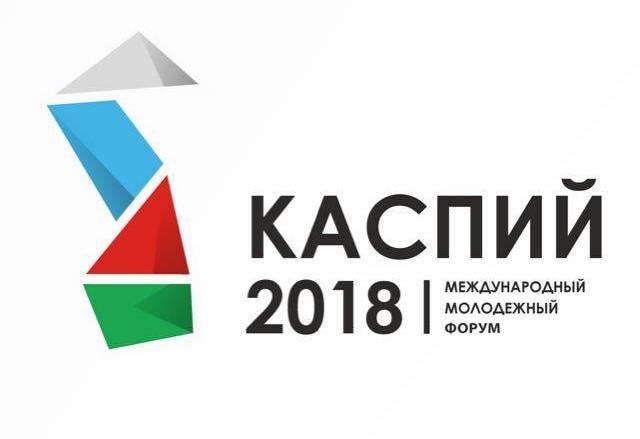 Пресс-конференция о форуме «Каспий-2018»