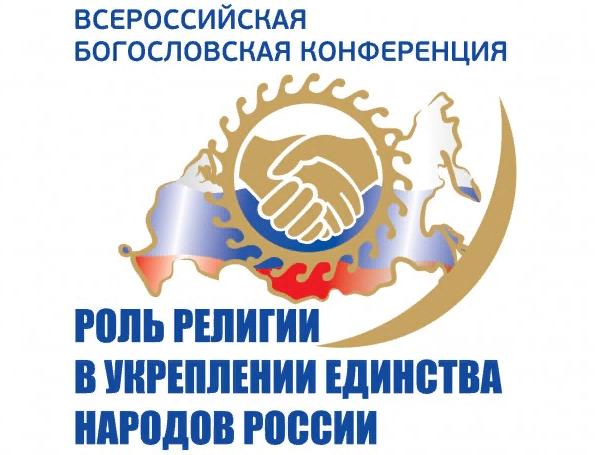 В Махачкале пройдет Всероссийская богословская конференция