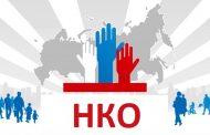 Объявлен конкурс среди НКО на проекты по профилактике идеологии терроризма