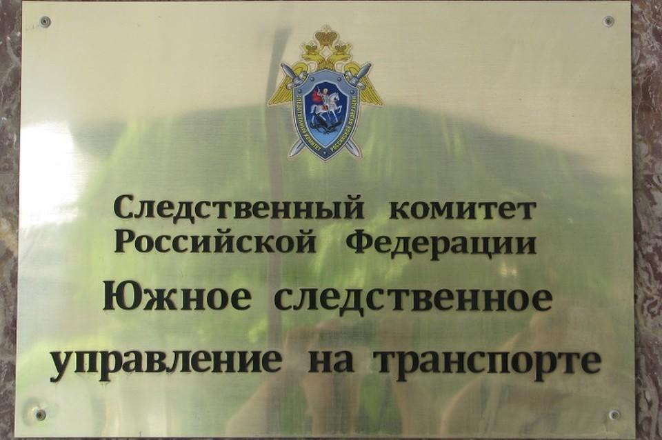 СКР проводит проверку по факту гибели подростка на станции «Шамхал»