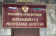 Верховный суд Дагестана проверит республиканский закон о митингах