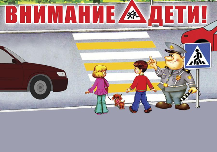 Внимание, дети! ГИБДД предупреждает водителей