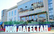 Межрегиональный конгресс НКО пройдет в Махачкале