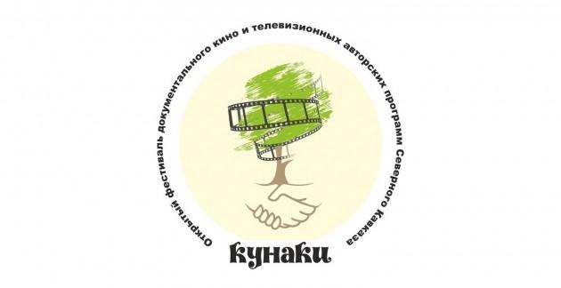 В Махачкале пройдет Северокавказский фестиваль «Кунаки»