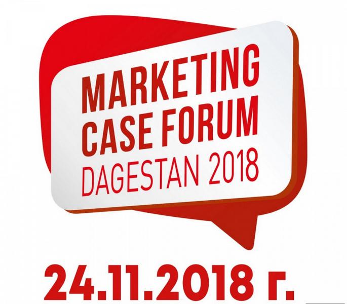 В Махачкале состоится форум маркетологов Marketing Case Forum Dagestan