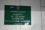 Президент «Анжи» уволил руководителя отдела по работе с болельщиками