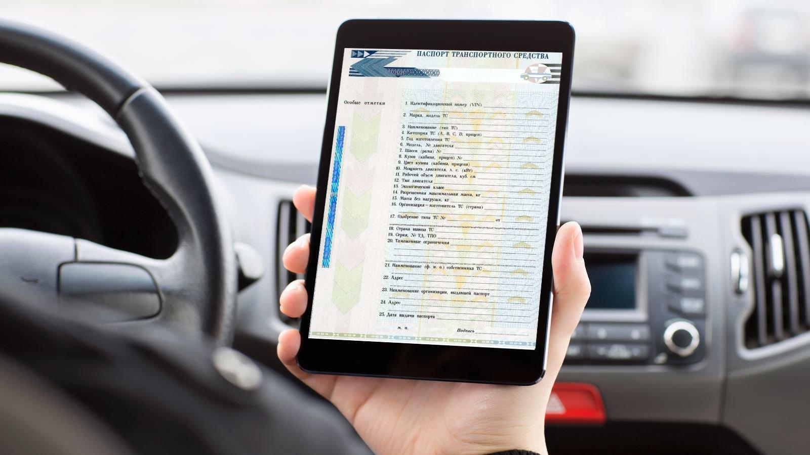 В России заработали первые электронные паспорта автомобилей